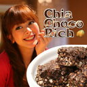 【チアチョコリッチ】チアシード配合だから、僅かな量でかなりの満腹感!?とろけるおいしさ、最高級クーベルチュールチョコレートがダイ..