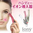 [handy iontophoresis device iony (Io knee)] is an iontophoresis + vibration treatment beauty face device suitable for mobile iontophoresis device pinpoint care of the simple iontophoresis simple operation in gel and the liquid cosmetics of holdings. [easy ギフ _ packing] fs2gm, 10P25Apr13