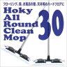【HOKY(ホーキイ) オールラウンドクリーンモップ30】汚れのウェット拭き、ホコリ・結露のドライ拭きの両方に使え、便利で簡単、手軽なモップ。しかも布クロスは洗濯ができ、衛生的で経済的です。【楽ギフ_包装】10P09Jan16、fs04gm、【RCP】