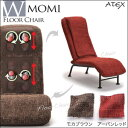 [vibrator free shipping for massage chair W fir tree floor chair AX-FR1629 アテックス ATEX families] [easy ギフ _ packing] fs2gm, 10P25Apr13