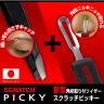 【スクラッチピッキー】あのスクラッチシリーズから登場!新型角栓取り付ツイザー【楽ギフ_包装】10P09Jan16、fs04gm、【RCP】