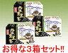 【丹波黒豆茶・32パック・3箱セット】今話題の黒豆(黒大豆)使用!【楽ギフ_包装】10P23Sep15、fs04gm、【RCP】