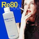 5,250円以上で送料無料! Re80・洗浄液Re80の洗浄液はこちら♪【Re80・洗浄液】※発送目安:1週間〜10日【楽ギフ_包装】Ekiden10P07Sep11