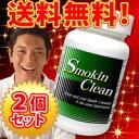 送料無料! スモーキンクリーン 2個セット喫煙による毎日の健康を考えているあなたに!【スモーキンクリーン 2個セット】※発送目安:1週間〜10日【楽ギフ_包装】Ekiden10P07Sep11