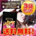 【マジェスティックプエラリア・3袋セット】【楽ギフ_包装】10P02Aug14、fs04gm、【RC