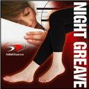 【ナイトグリーヴ】穿いて寝るだけ♪極上のはき心地☆睡眠時専用スパッツ☆【楽ギフ_包装】【10P4Apr12】