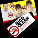 5,250円以上で送料無料! ニコクリーン禁煙するなら今!!!!まずはこれを舐めて下さい☆タバコをマズイと再認識させてくれるサプリ♪【ニコクリーン】※発送目安:1週間〜10日【楽ギフ_包装】Ekiden10P07Sep11