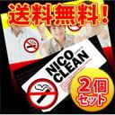 送料無料! ニコクリーン・2個セット禁煙するなら今!!!!まずはこれを舐めて下さい☆タバコをマズイと再認識させてくれるサプリ♪【ニコクリーン・2個セット】※発送目安:1週間〜10日【楽ギフ_包装】Ekiden10P07Sep11