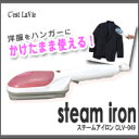 【[ セラヴィ] steam iron CLV-049 】 [easy ギフ _ packing] fs2gm, 10P25Apr13