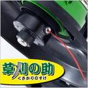 【「草刈の助」くさかりのすけ専用ナイロン刃交換カートリッジ/TU-341】家庭用急速充電式トリマー[返品・交換・キャンセル不可]