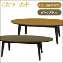 [kotatsu Rind 120TK/ Rind 120WAL] the Oval kotatsu of a stylish elliptic top. fs2gm good to the living that families gather with a simple style [easy ギフ _ packing], 10P25Apr13