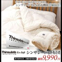 [シンサレート upper-futon double size made in Japan] is light. Warm. I do not miss heat. [easy ギフ _ packing] fs2gm, 10P25Apr13