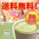【グラマラス抹茶豆乳ラテ 3個セット】[返品・交換・キャンセル不可]