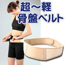 [super ~ light pelvis belt] remove a too many thing, and is not outstanding even if supporter birth to be able to use for the underwear sense that is thin, and is light attaches it under the clothes. [easy ギフ _ packing] fs2gm, 10P25Apr13