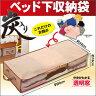【炭入りベッド下収納袋】【楽ギフ_包装】10P09Jan16、fs04gm、【RCP】