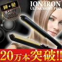 [ION IRON ULTRA SHINY PRO( ion iron ultra shiny professional] styling is possible to like both the 】 curl and the straight! I change a style for a feeling of ♪ every day on you though you make what kind of style, and enjoy it! [easy ギフ _ packing] fs2gm, 10P25Apr13