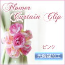 [flower curtain clip] [easy  _ packing] fs2gm, 10P25Apr13