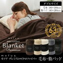 [mofua  blanket double] [easy  _ packing] [n5p1003]
