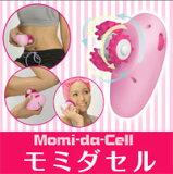 【】モミダセル【モミダセル】【楽ギフ包装】10P01Jun14、fs04gm、【RCP】
