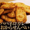 【ハバネロカレーおから煎餅(ハバネロカレーおからせんべい)】[返品・交換・キャンセル不可]