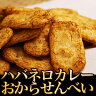 【ハバネロカレーおから煎餅(ハバネロカレーおからせんべい)】【楽ギフ_包装】10P09Jan16、fs04gm、【RCP】