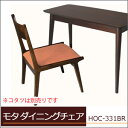 [Motta dining chair HOC-331BR] [easy ギフ _ packing] fs2gm, 10P25Apr13