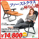 [reclining chair belonging to オットマン made in Italian Maura Corporation] [easy ギフ _ packing] fs2gm, 10P25Apr13