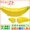 [first playing house (banana)] toy [easy ギフ _ packing] fs2gm of the WOODYPUDDY( ウッディプッディ) tree, 10P25Apr13