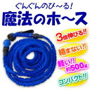 [hose 15M type of the magic] [easy ギフ _ packing] 10P02jun13
