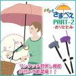 【オシャレさすべえ PART-2 おりたたみ】雨、陽射し、紫外線よけに!傘の取付がワンタッチで簡単にできます。【楽ギフ_包装】10P23Sep15、fs04gm、【RCP】