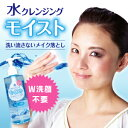 [water cleansing Moi strike] [easy ギフ _ packing] fs2gm, 10P25Apr13
