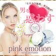 【pink emotion solid perfume (ピンクエモーションソリッドパフューム)】【楽ギフ_包装】10P30Nov14、fs04gm、【RCP】