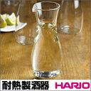 【HARIO(ハリオ) 徳利・粋 TI-300T】耐熱ガラス製の酒器なので、テーブルでお酒を美しく演出します。[返品・交換・キャンセル不可]