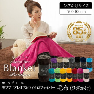 [Fall 2013 / winter mofua mohua プレミアムマイクロファイバー blanket throw size] [Fun gift _ packaging] [n5p1003]
