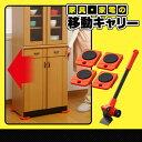 【家具・家電の移動キャリー】テコの原理で100kgの物でも1/5の力で持ち上げられる!引越し、大掃除
