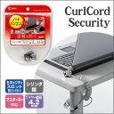【カールコードセキュリティ SL-52】【楽ギフ_包装】10P23Sep15、fs04gm、【RCP】