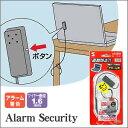【アラームセキュリティ SL-29ALM】盗難対策に!両面テープで簡単に取り付けられます!【楽ギフ_包装】10P23Sep15、fs04gm、【RCP】