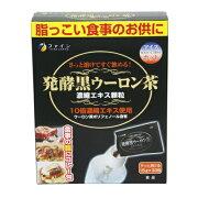 【発酵黒ウーロン茶エキス顆粒】[返品・交換・キャンセル不可]