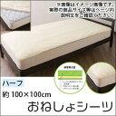【ベタつかない確かな防水 おねしょシーツ ハーフ(約100×100cm)】天然パルプとレーヨンの高吸水力を活かしたベタつきにくい防水シーツです。敷き布団・ベッドパッドの上に敷くだけで簡単便利!【楽ギフ_包装】10P09Jan16、fs04gm、【RCP】