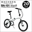 【WACHSEN ヴァクセン 20インチ アルミフレーム 折りたたみ自転車6段変速付きWeis(ヴァイス) BA-101】[返品・交換・キャンセル不可][ラッピング不可]