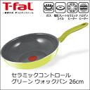 【T-fal(ティファール) セラミックコントロール グリー...