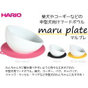 HARIO(ハリオ) maruプレ PTS-MA [キャンセル・変更・返品不可]