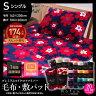【mofua プレミアムマイクロファイバー毛布(シングルサイズ)】ふんわりあたたか!寝室が華やぐカラーバリエーション♪【n5p1003】