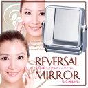 【左右反転鏡リバーサルミラーYRV-005】「人から見える自分の姿」を映し出す!画期的、左右反転ミラー!!【楽ギフ_包装】10P09Jan16、fs04gm、【RCP】