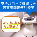 【ロック機能付 浴室用回転便利椅子 K7094】安全なロック機能つきの浴室用回転便利椅子が新登場! [返品・交換・キャンセル不可]