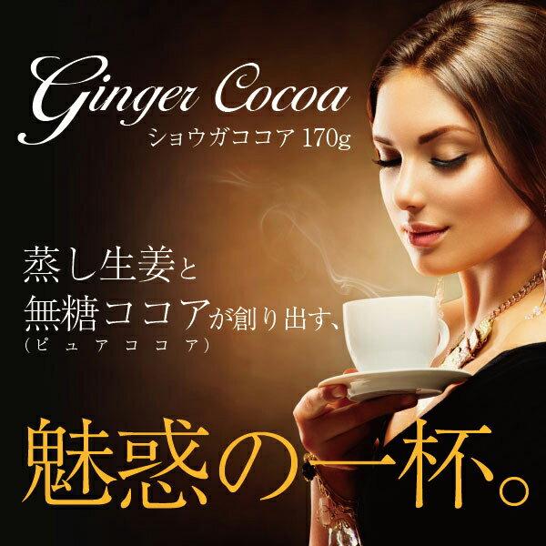 【無糖ショウガココア 170g】[返品・交換・キャンセル不可]