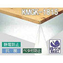 【3点機能付透明カバー KMGK-1815】[返品・交換・キャンセル不可]