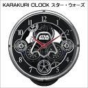 KARAKURI CLOCK е╣е┐б╝бжежейб╝е║ 4MN533MC02 [енеуеєе╗еыбж╩╤╣╣бж╩╓╔╩╔╘▓─]