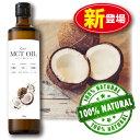 【新登場】Coco MCTオイル 360g(単品)100%ココナッツ由来 中鎖脂肪酸 ダイエットサポート【ポイント2倍】