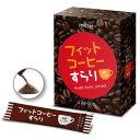 【リニューアル新登場】フィットコーヒーすらり 30包(単品)ダイエットサポートコーヒー